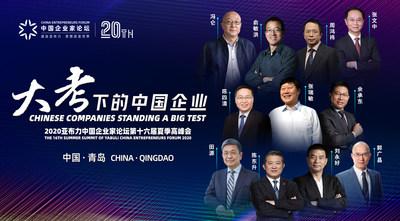 Guests at the 16th Summer Summit of Yabuli China Entrepreneurs Forum 2020