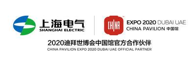 logo (PRNewsfoto/Shanghai Electric)