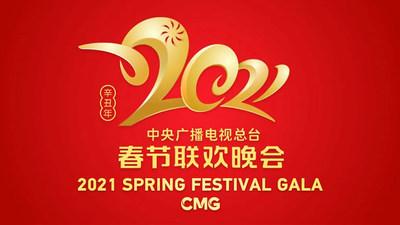 Logotipo de la Gala del Festival de Primavera de 2021. /CGTN (PRNewsfoto/CGTN)